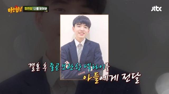 장현성 아들 준우는 외고에 진학했다. /JTBC 아는 형님 캡처