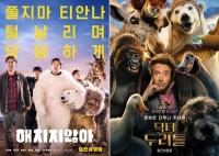 '해치지 않아' 오늘(15일) 개봉...'닥터 두리틀'과 동물 영화 대결