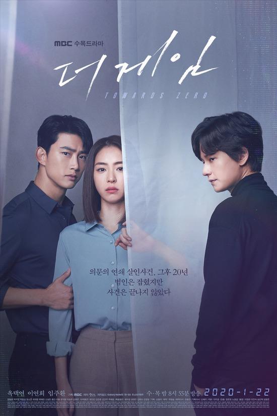 MBC 더 게임이 이제껏 본 적 없는 새롭고 강렬한 장르 드라마의 탄생을 알렸다. /MBC 제공