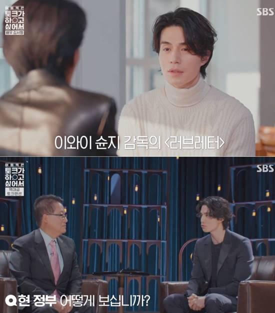 이동욱은 데뷔 후 처음으로 자신의 이름을 내걸고 토크쇼 MC를 맡았다. /SBS 이동욱은 토크가 하고 싶어서 캡처