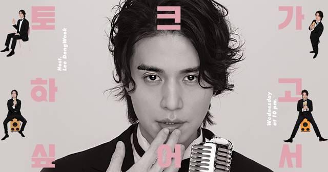 지난해 12월 방송을 시작한 SBS 이동욱은 토크가 하고 싶어서. 이동욱이 호스트이며 장도연이 쇼MC로 나선 프로그램이다. /SBS 제공
