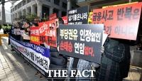[TF포토] DLF 사태 관련 금감원 제재심의 시작, '구호 외치는 피해자들'