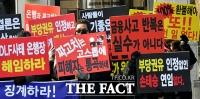 [TF포토] DLF 사태, '분노에 찬 피해자들'