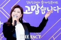 [TF포토] 송가인, '미소까지 사랑스러워~'