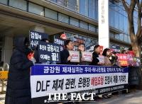 [TF포토] 금감원에 모인 금융정의연대와 DLF 피해자들