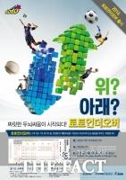 소액이라 더 재미있는 '토토 언더오버' 3회차,17일 발매 개시