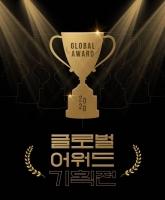 CGV, 골든글로브·아카데미 기획전 개최