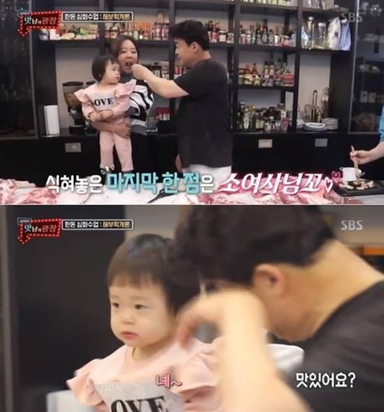 백종원은 맛남의 광장에서 집과 가족과 일상을 공개했다. /SBS 맛남의 광장 캡처