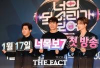 [TF포토] 유세윤-김종국-이특, '너목보 시즌7도 우리가 접수'