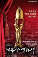 제56회 대종상, 2월 25일 개최...'기생충' 11개 부문 후보