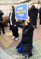 [TF포토] 김성태 무죄 선고에 무릎 꿇은 시민단체 회원