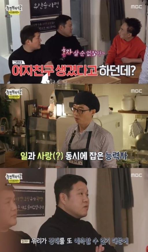18일 오후 방송된 MBC 예능 프로그램 놀면 뭐하니?에서 김구라가 열애 사실을 고백했다. /놀면 뭐하니? 방송 화면 갈무리
