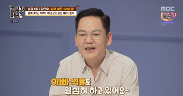 가수 김민우가 지난 17일 MBC 공부가 머니에 출연해 초등학생 5학년인 딸 민정 양과의 이야기를 털어놓았다. 방송에서 김민우는 초등학교 5학년의 공부 방법과 사춘기에 대해 고민이다라고 말했다. /MBC 공부가 머니 캡처