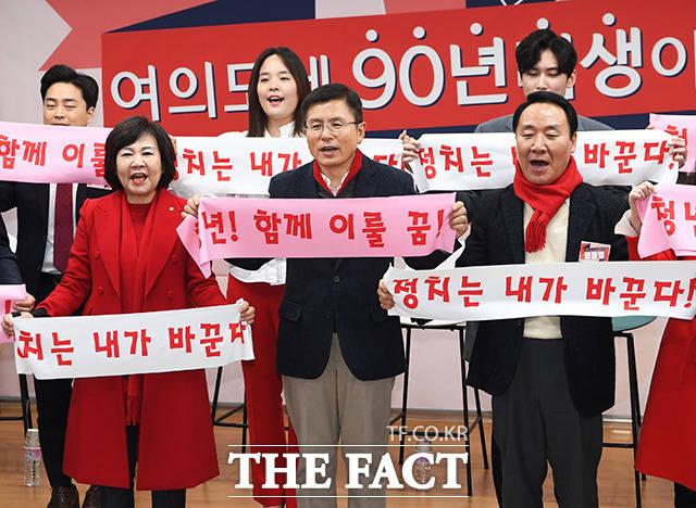젊은 정치를 꿈꾸는 자유한국당