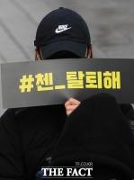 [TF포토] '첸 탈퇴해' 손팻말 든 엑소엘