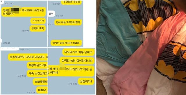 가수 A씨가 트위터를 통해 김건모에게 성희롱을 당했다고 주장했다. /A씨 SNS 캡처