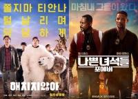 '해치지않아', 개봉 첫주 박스오피스 1위...2위 '나쁜 녀석들'