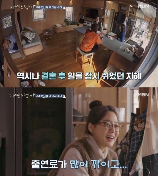 한지혜가 결혼 후 겪은 배우로서 경력단절의 고충을 털어놨다. /방송캡처