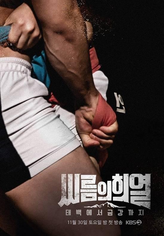 민속스포츠 씨름에 대한 관심이 높아지고 있는 가운데 KBS 에능 씨름의 희열이 박진감 넘치는 씨름의 재미를 전하고 있다. /KBS 제공