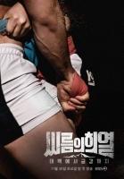 [TF설기획-씨름의 희열①]