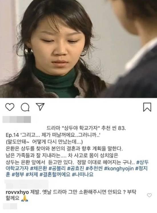 배우 공효진은 팬이 과거 작품 영상을 인스타그램에 올리자 불편한 기색을 드러냈다. /공효진 팬 인스타그램