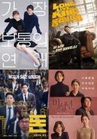 JTBC, 설 특선영화 6편 편성...TV최초 공개작만 4편
