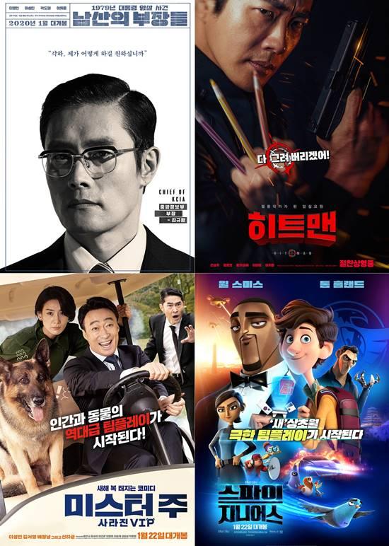지난 22일 개봉한 영화 남산의 부장들 히트맨 스파이 지니어스 미스터 주가 설 연휴 관객을 찾았다. /쇼박스, 롯데엔터테인먼트, 월트디즈니컴퍼니코리아, 리틀빅픽처스 제공