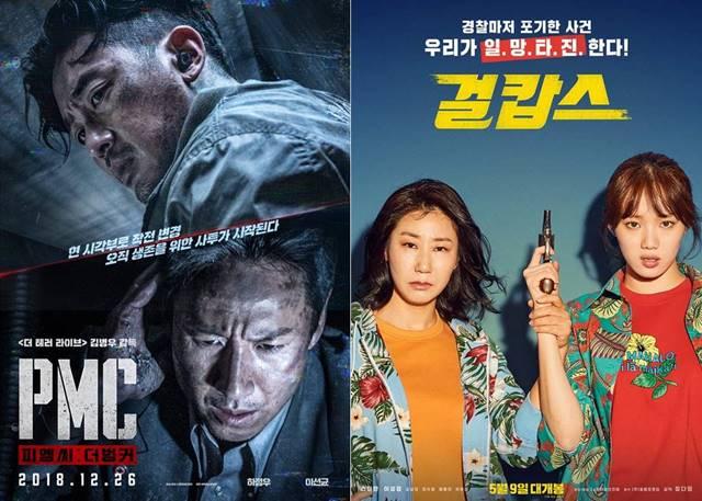 MBC는 PMC:더 벙커와 걸캅스 2편의 영화만 내보낸다. /영화 PMC:더 벙커 걸캅스 포스터