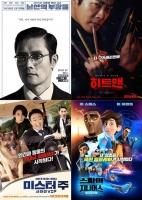 [TF프리즘] 설 연휴 극장가 공략한 영화 TOP4