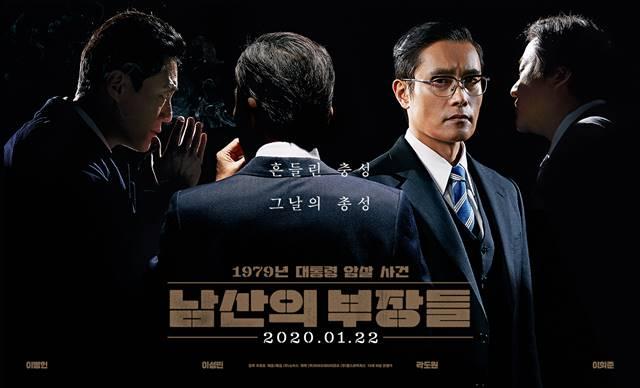 영화 남산의 부장들은 개봉 6일 만에 300만 관객을 돌파했다. /쇼박스 제공