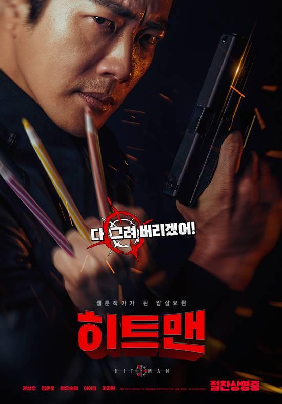 히트맨은 지난 22일 개봉한 작품으로, 권상우 정준호, 이이경 등이 출연한다. /롯데엔터테인먼트 제공