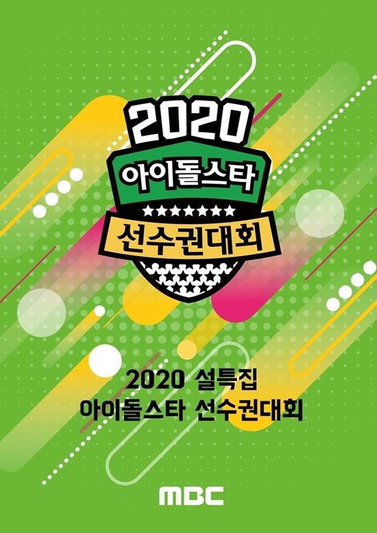 올해로 10주년을 맞은 MBC 아이돌스타 육상선수권 대회가 시청률 3%대를 기록하며 고전을 면치 못하고 있다. /MBC 제공