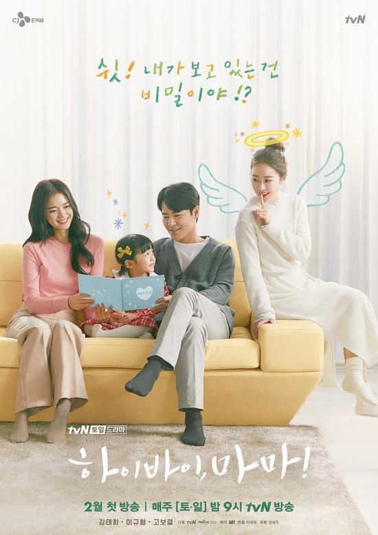 김태희는 tvN 하이바이, 마마!로 5년 만에 복귀한다. /tvN 제공