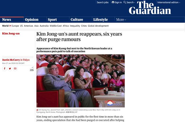 영국매체 더 가디언스는 마이클 매딘 스미소니언 센터 북한 전문가를 인용하며 김경희가 직위나 직책을 맡지는 않았지만, 이번 등장이 의미하는 바는 크다며 백두혈통인 김경희가 등장해 김정은에 대한 지지를 보이면서 결속효과를 다지는 것이라고 전했다. /더 가디언스 캡쳐