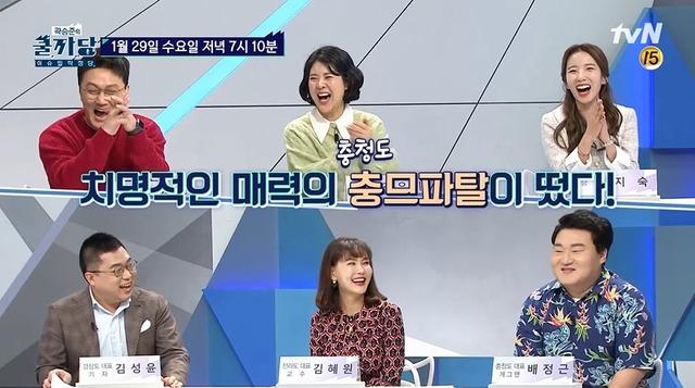 tvN 곽승준의 쿨까당에 각 지역 대표가 출연해 서로 이해하는 시간을 갖는다. /tvN 제공