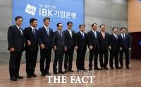 [TF포토] 새롭게 출발하는 IBK 기업은행