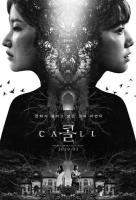 박신혜X전종서 新 미스터리 스릴러 '콜', 3월 개봉