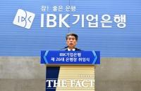 [TF포토] '임명 27일만'…취임식 갖는 윤종원 신임 IBK 기업은행장