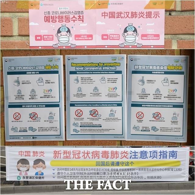 우한 폐렴에 대한 안내문은 한국어, 영어, 중국어로 곳곳에서 눈에 띄었다.