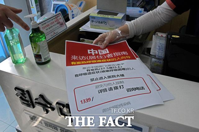 대림동에 위치한 한 의원 간호사가 중국 폐렴 관련 포스터를 받아 들고 있다.