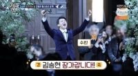 '살림남', 김승현·장정윤 결혼식 공개...