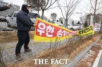 [TF포토] 우한 교민 수용 반대 현수막 철거