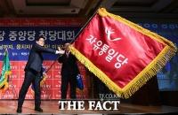 [TF포토] 김문수 주도 '자유통일당' 출범