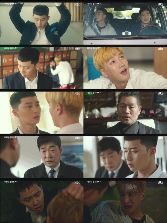 JTBC 이태원 클라쓰 첫 방송 후 연출, 대본, 연기에 호평이 쏟아지고 있다. /JTBC 이태원 클라쓰 캡처