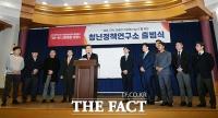 [TF포토] 자유한국당, '청년정책연구소' 출범식