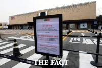 [TF포토] '신종코로나 12번째 확진자 방문' 휴업 들어간 신라면세점