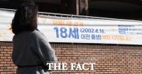 [TF포토] '낮아진 선거권 연령'