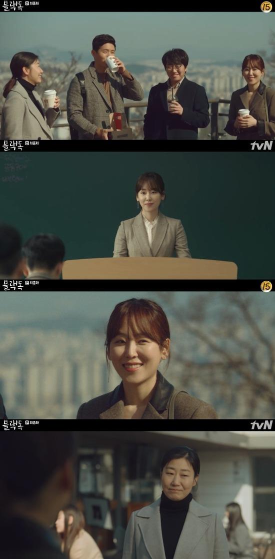 블랙독의 고하늘은 결국 임용고시에 합격하며 정교사가 됐다. 하지만 현실의 문제들은 아직 끝나지 않았다. /tvN 블랙독 캡처