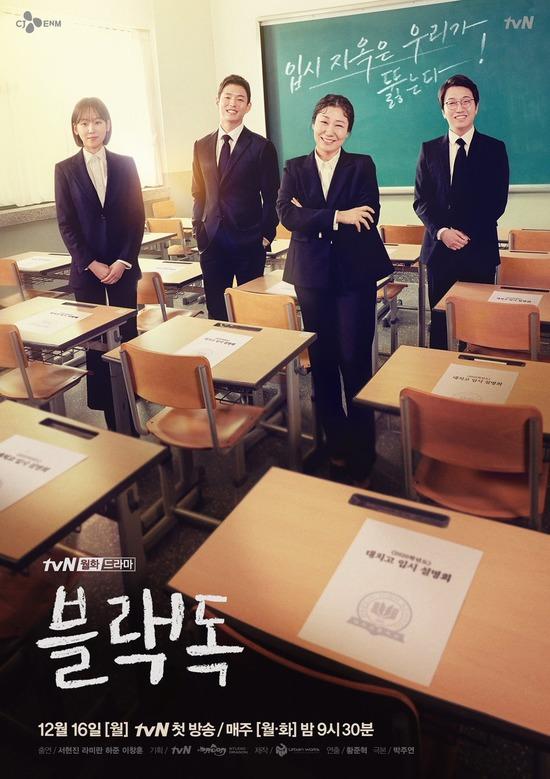 tvN 드라마 블랙독이 기존 학원물과 다른 내용으로 선생님들의 애환을 그렸다. /tvN 제공