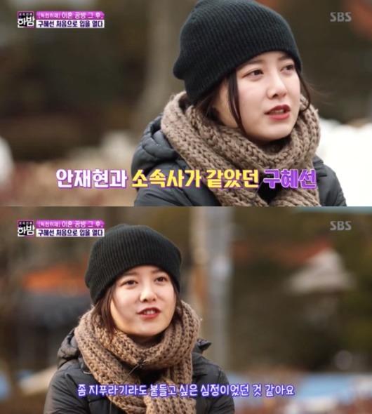 구혜선은 지난 5일 방송된 본격연예 한밤에서 돌이켜보면 그때는 그게 최선이라고 생각했다. 화가 난 상태에서는 아무 것도 안 보이지 않나라며 심경을 전했다. /방송캡처